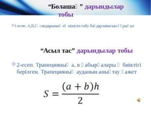 """""""Болашақ"""" дарындылар тобы 1-есеп. А,В,С сандарының ең кішісін табу бағдарлам"""