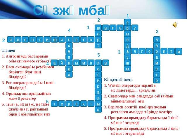 Тігінен: 1. Алгоритмді басқаратын обьекті немесе субъекті 2. Блок-схемадағы р...