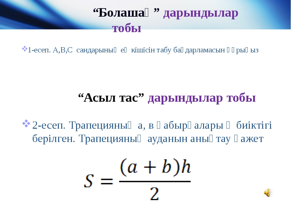 """""""Болашақ"""" дарындылар тобы 1-есеп. А,В,С сандарының ең кішісін табу бағдарлам..."""