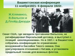 Вашингтонская конференция 11 ноября1921- 6 февраля 1922г. Сенат США, где засе