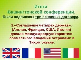 Итоги Вашингтонской конференции. Были подписаны три основных договора. «Согла