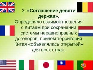 3. «Соглашение девяти держав». Определяло взаимоотношения с Китаем при сохран