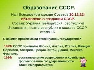 Образование СССР. На I Всесоюзном съезде Советов 30.12.22г объявлено о создан