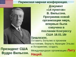 Президент США Вудро Вильсон. Документ «14 пунктов» В. Вильсона. Программа нов