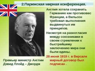 2.Парижская мирная конференция. Англия хотела сохранить Германию как противов