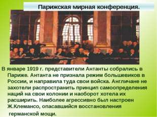 Парижская мирная конференция. В январе 1919 г. представители Антанты собралис