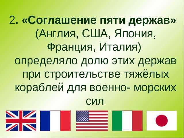2. «Соглашение пяти держав» (Англия, США, Япония, Франция, Италия) определяло...
