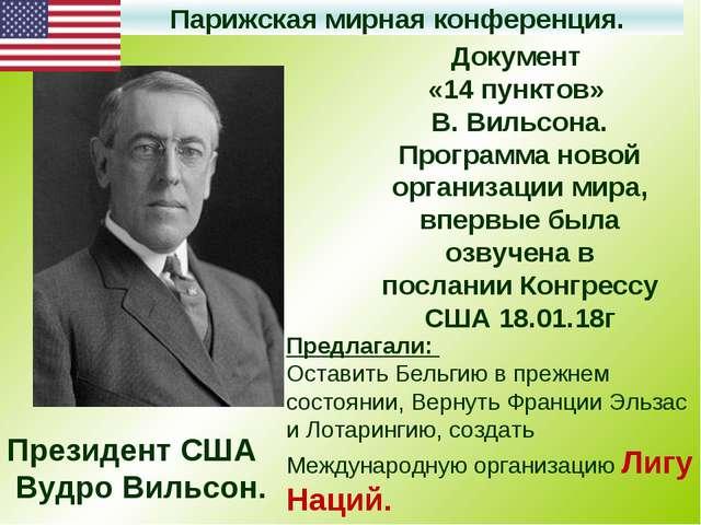 Президент США Вудро Вильсон. Документ «14 пунктов» В. Вильсона. Программа нов...