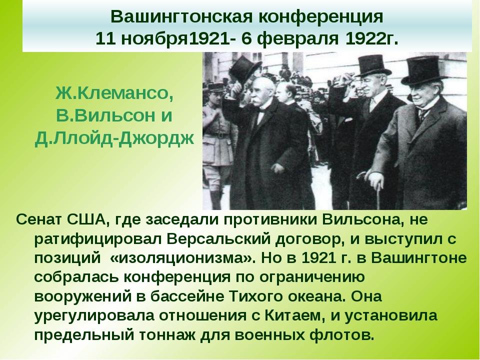 Вашингтонская конференция 11 ноября1921- 6 февраля 1922г. Сенат США, где засе...