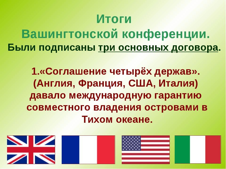 Итоги Вашингтонской конференции. Были подписаны три основных договора. «Согла...