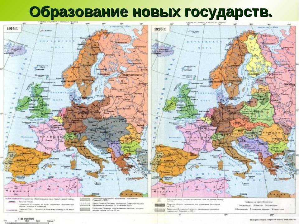 Образование новых государств.