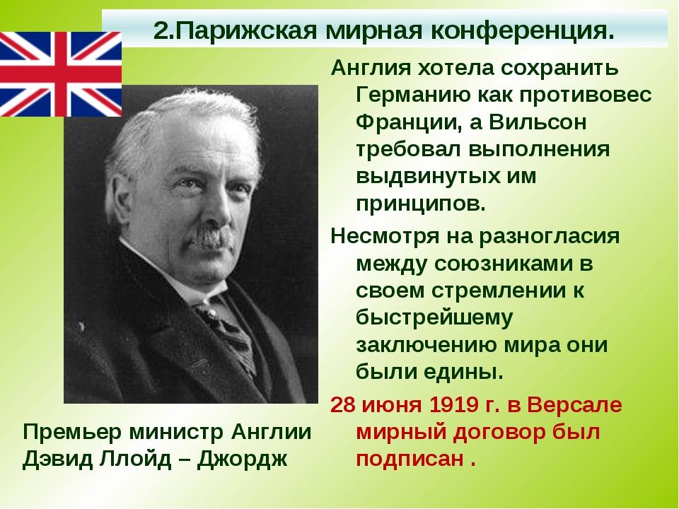 2.Парижская мирная конференция. Англия хотела сохранить Германию как противов...