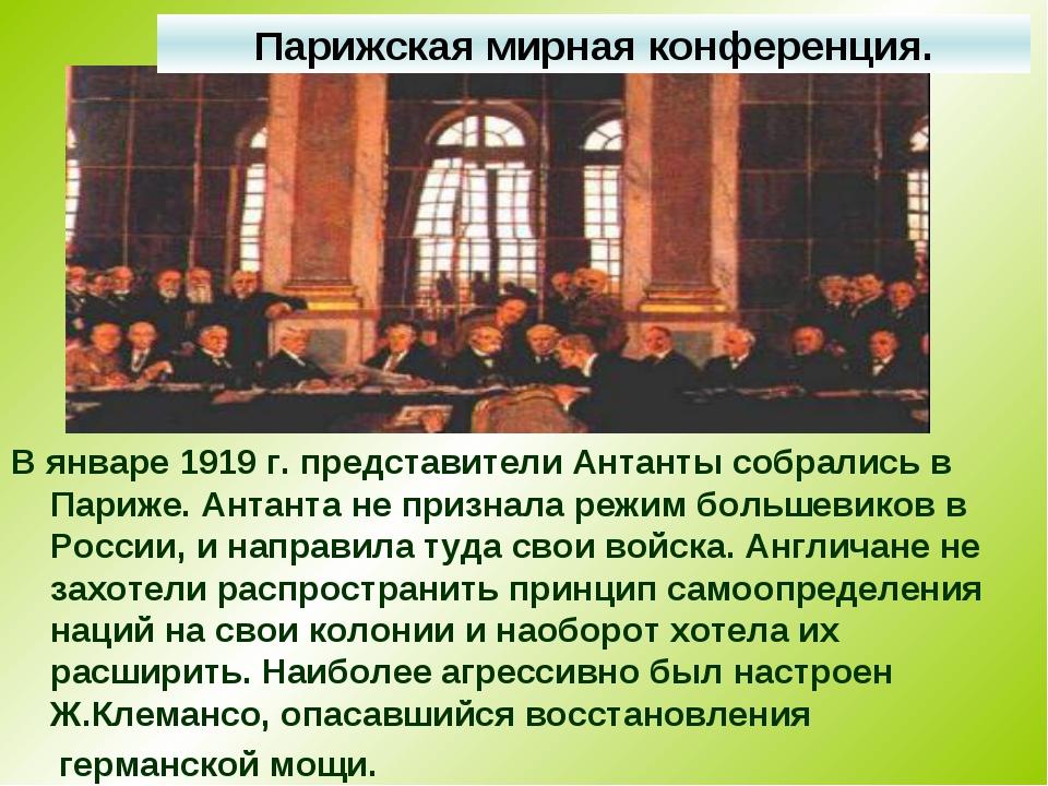 Парижская мирная конференция. В январе 1919 г. представители Антанты собралис...