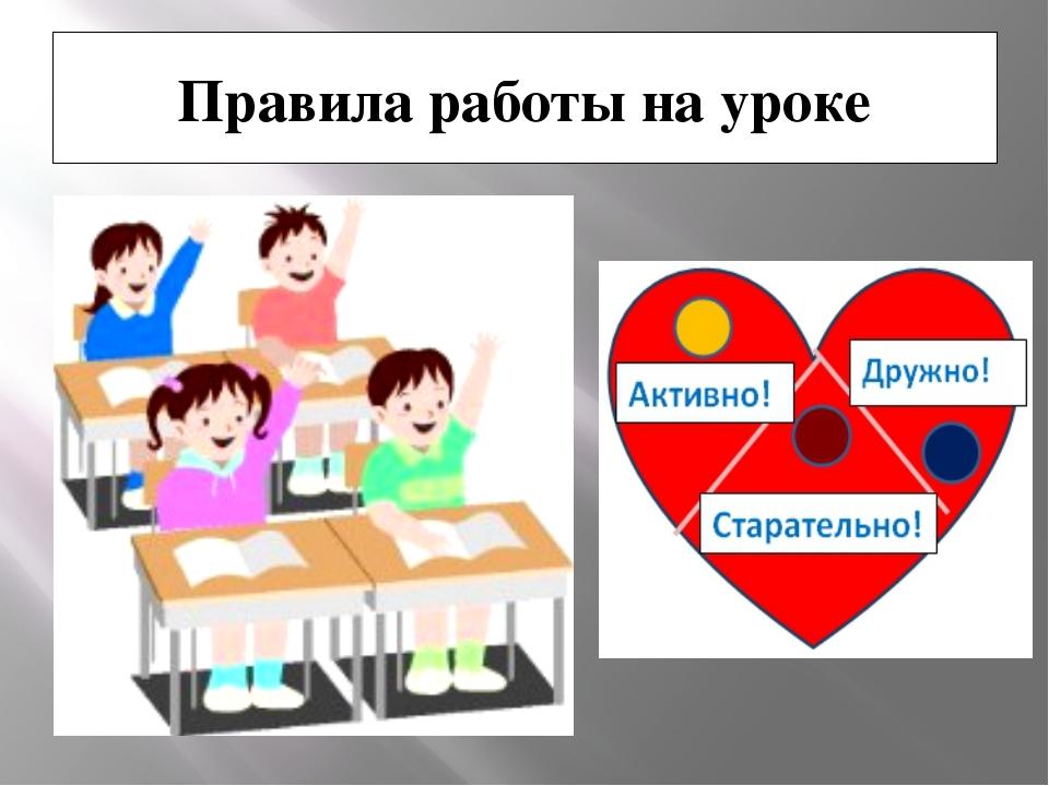 Правила работы на уроке