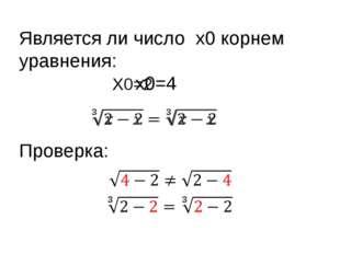 Является ли число х0 корнем уравнения: х0=4 Проверка: Х0=2