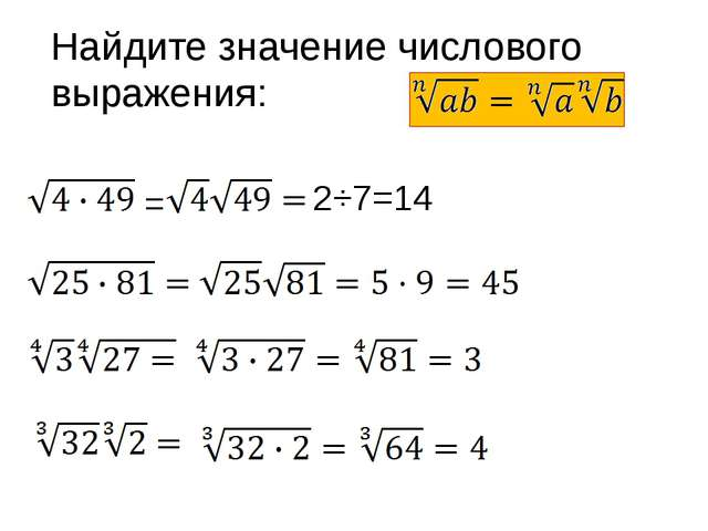 Найдите значение числового выражения: = 2⋅7=14