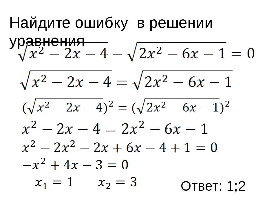 Найдите ошибку в решении уравнения Ответ: 1;2