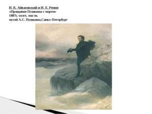 И. К. Айвазовский и И. Е. Репин «Прощание Пушкина с морем» 1887г, холст, мас