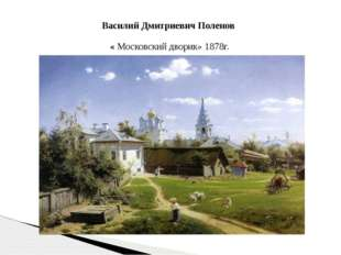 Василий Дмитриевич Поленов «Московский дворик» 1878г. Василий Дмитриевич П