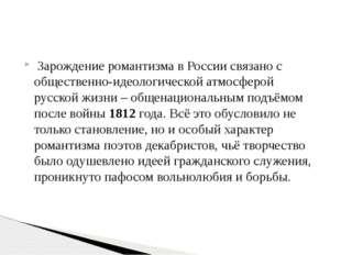 Зарождение романтизма в России связано с общественно-идеологической атмосфер