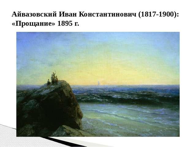 Айвазовский Иван Константинович (1817-1900): «Прощание» 1895г.