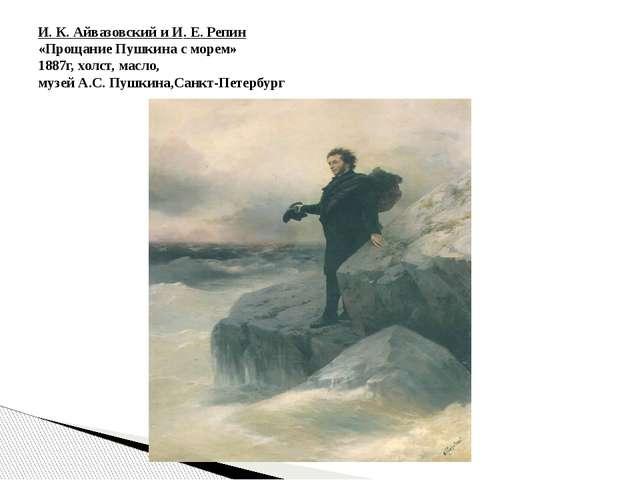 И. К. Айвазовский и И. Е. Репин «Прощание Пушкина с морем» 1887г, холст, мас...