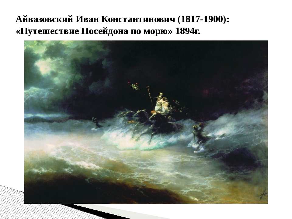 Айвазовский Иван Константинович (1817-1900): «Путешествие Посейдона по морю»...
