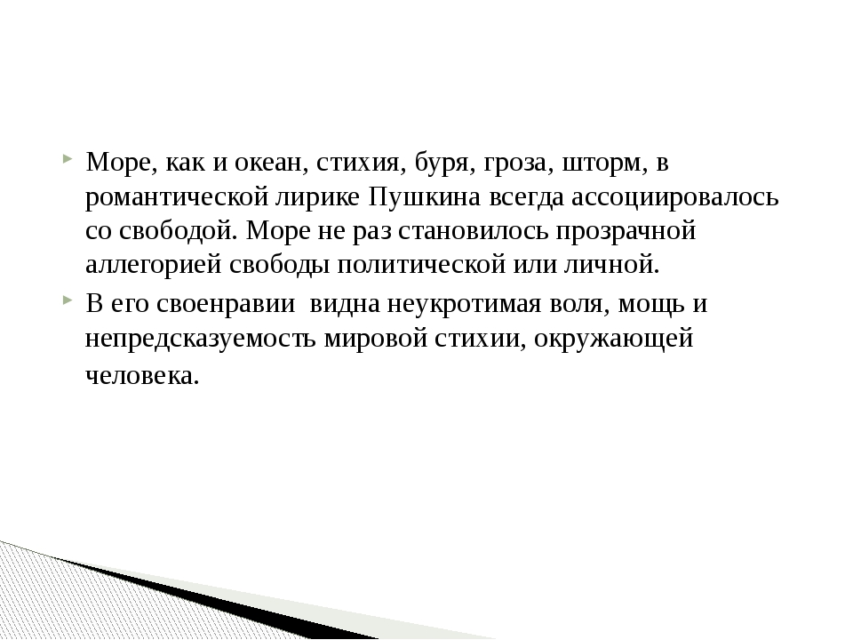 Море, как и океан, стихия, буря, гроза, шторм, в романтической лирике Пушкина...