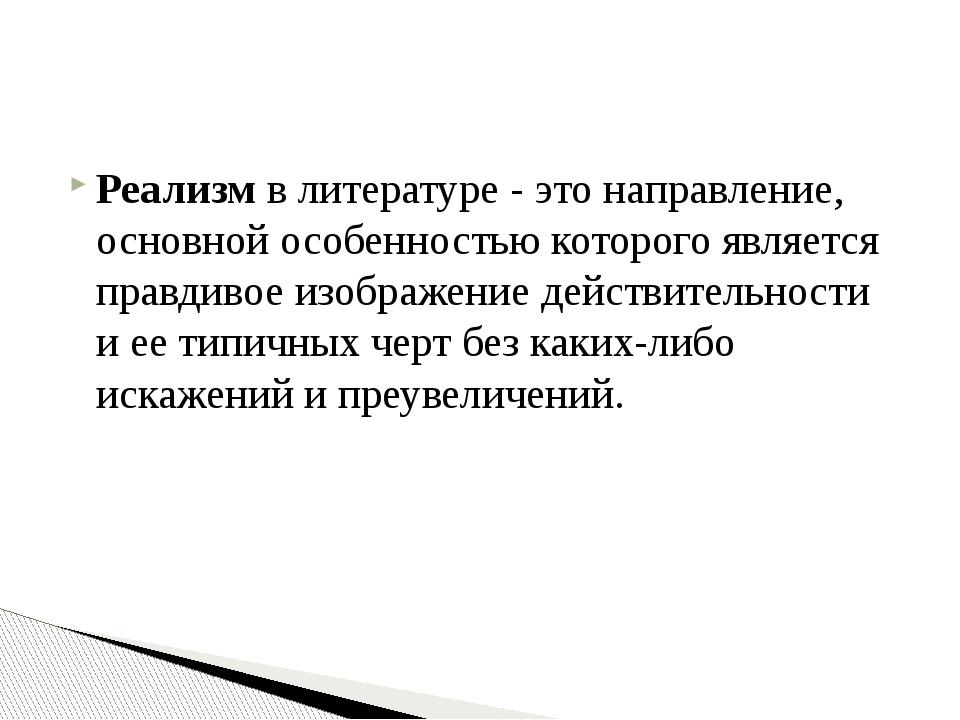 Реализм в литературе - это направление, основной особенностью которого являет...