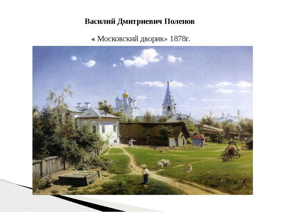 Василий Дмитриевич Поленов «Московский дворик» 1878г. Василий Дмитриевич П...