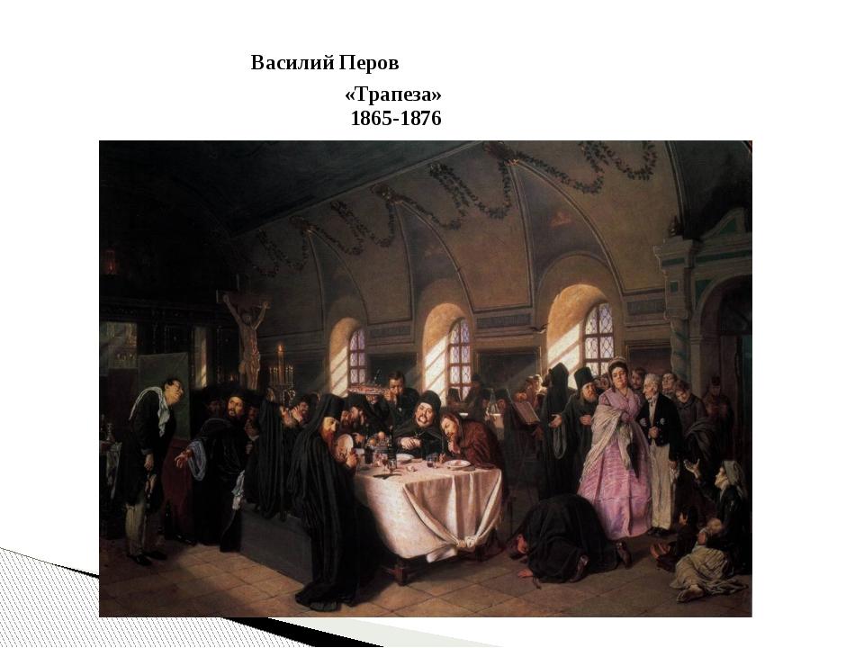 Василий Перов «Трапеза» 1865-1876