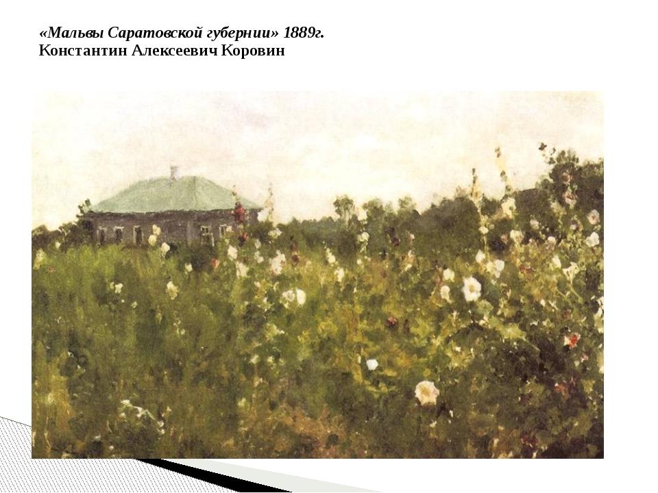 «Мальвы Саратовской губернии» 1889г. Константин Алексеевич Коровин