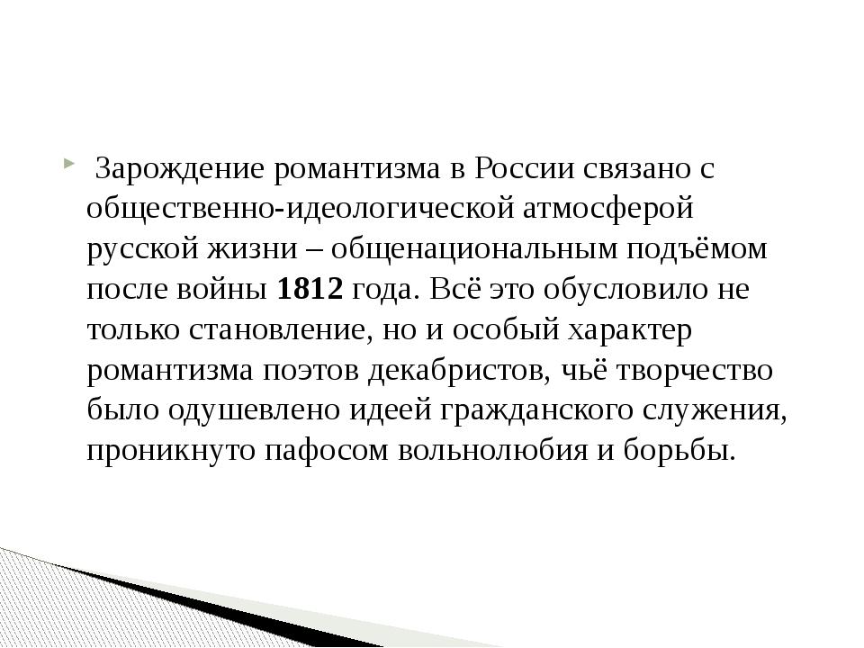 Зарождение романтизма в России связано с общественно-идеологической атмосфер...