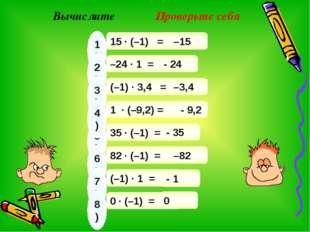 Вычислите Проверьте себя 15 · (–1) = 1) –15 –24 · 1 = 2) - 24 (–1) · 3,4 = 3)
