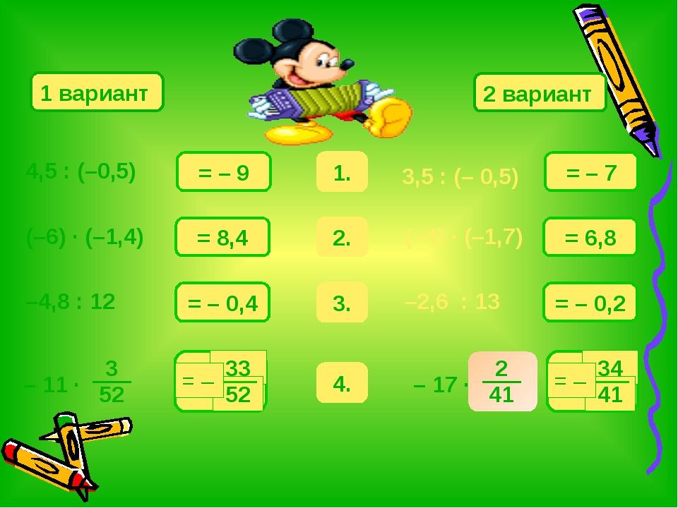 1 вариант 2 вариант 1. 4,5 : (–0,5) = – 9 3,5 : (– 0,5) 2. (–6) · (–1,4) (–4)...