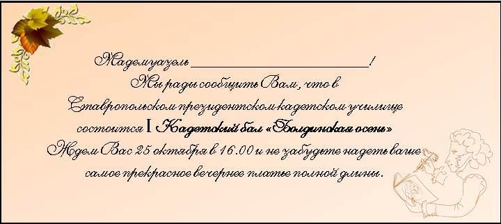 Приглашение На Бал Образец - фото 7