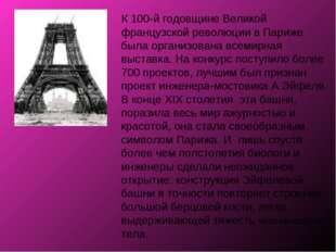 К 100-й годовщине Великой французской революции в Париже была организована вс