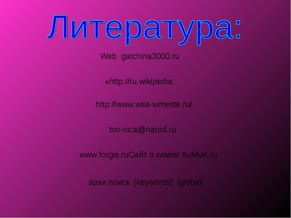 архи.поиск: [keywords], [global] Web gatchina3000.ru «http://ru.wikipedia. ht...