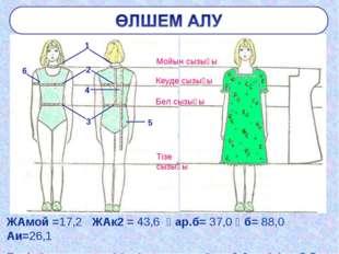 ЖАмой =17,2 ЖАк2 = 43,6 Ұар.б= 37,0 Ұб= 88,0 Аи=26,1 Еркін қонымдылыққа қосым
