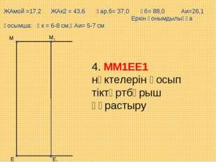 Е М1 М Е1 ЖАмой =17,2 ЖАк2 = 43,6 Ұар.б= 37,0 Ұб= 88,0 Аи=26,1 Еркін қонымдыл
