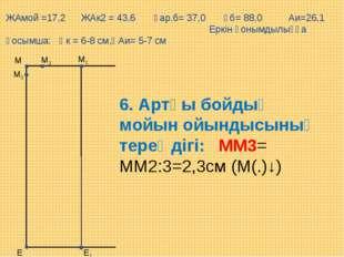 Е М1 М Е1 М2 М3 6. Артқы бойдың мойын ойындысының тереңдігі: ММ3= ММ2:3=2,3см