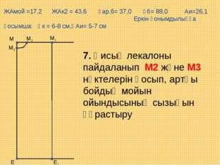 Е М1 М Е1 М2 М3 7. Қисық лекалоны пайдаланып М2 және М3 нүктелерін қосып, арт