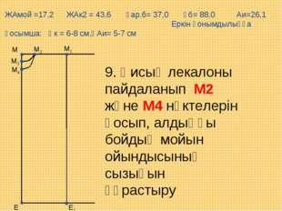 Е М1 М Е1 М2 М3 М4 9. Қисық лекалоны пайдаланып М2 және М4 нүктелерін қосып,