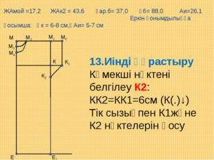 М5 Е М1 М Е1 М2 М3 М4 К К1 К2 13.Иінді құрастыру Көмекші нүктені белгілеу К2: