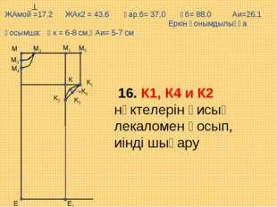 М5 Е М1 М Е1 М2 М3 М4 К К1 К2 К3 К4 16. К1, К4 и К2 нүктелерін қисық лекаломе