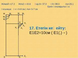 М5 Е М1 М Е1 М2 М3 М4 К К1 К2 К3 К4 Е2 17. Етегін кеңейту: Е1Е2=10см ( Е1(.)→