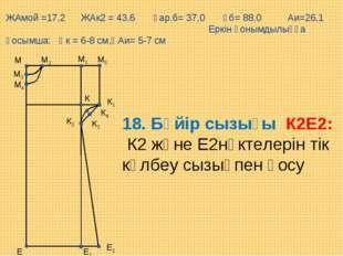 М5 Е М1 М Е1 М2 М3 М4 К К1 К2 К3 К4 Е2 18. Бүйір сызығы К2Е2: К2 және Е2нүкте