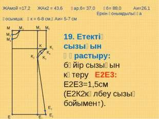 М5 Е М1 М Е1 М2 М3 М4 К К1 К2 К3 К4 Е2 Е3 19. Етектің сызығын құрастыру: бүйі