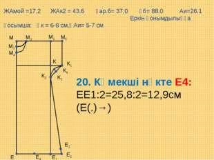 М5 Е М1 М Е1 М2 М3 М4 К К1 К2 К3 К4 Е2 Е3 Е4 20. Көмекші нүкте Е4: ЕЕ1:2=25,8