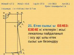 М5 Е М1 М Е1 М2 М3 М4 К К1 К2 К3 К4 Е2 Е3 Е4 21. Етек сызығы ЕЕ4Е3: Е3Е4Е нүк